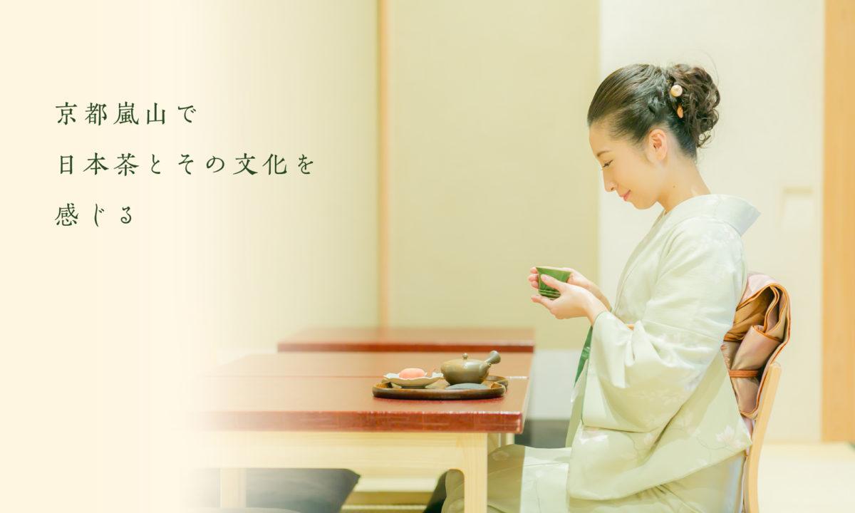 京都嵐山で日本茶屠蘇の文化を感じる